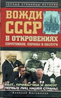 Богомолов А.А. - Вожди СССР в откровениях соратников, охранны и обслуги обложка книги