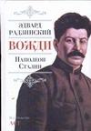 Радзинский Э.С. - Вожди: Наполеон. Сталин обложка книги