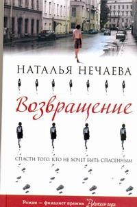 Нечаева Наталья - Возвращение обложка книги