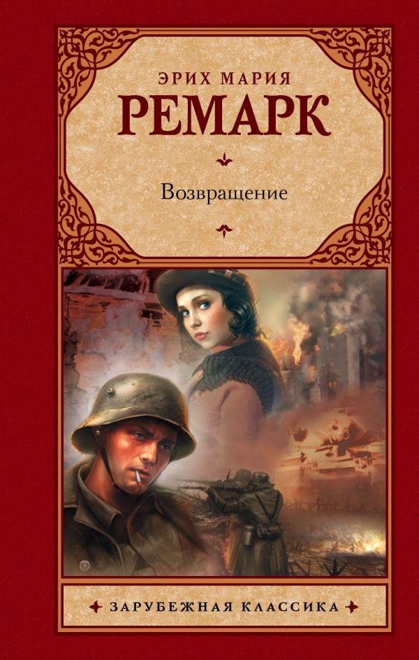 Возвращение Ремарк Э.М.