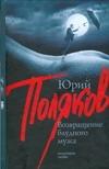 Поляков Ю.М. - Возвращение блудного мужа обложка книги