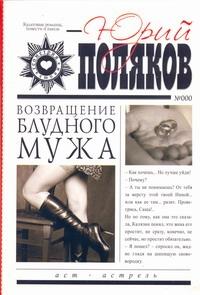 Поляков Ю.М. - Возвращение блудного мужа. [Красный телефон. Подземный художник] обложка книги