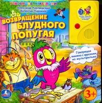 - Возвращение блудного попугая обложка книги