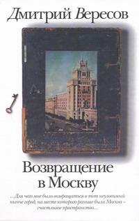 Вересов Д. - Возвращение в Москву обложка книги