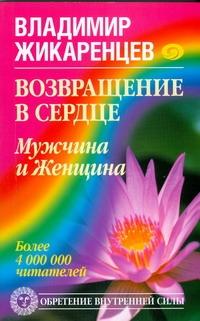 Жикаренцев Владимир - Возвращение в Сердце. Мужчина и Женщина обложка книги