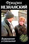 Незнанский Ф.Е. - Возвращение в Сокольники обложка книги