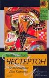Честертон Г. К. - Возвращение Дон Кихота обложка книги