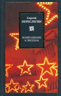Переслегин С.Б. - Возвращение к звездам. Фантастика и эвология обложка книги
