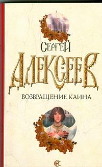 Алексеев С.Т. - Возвращение Каина обложка книги