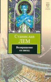 Лем С. - Возвращение со звезд обложка книги