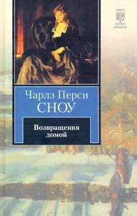 Сноу Ч.П. - Возвращения домой обложка книги