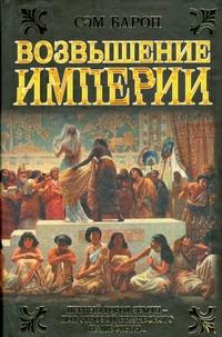 Барон Сэм - Возвышение империи обложка книги