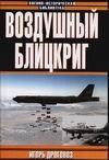 Дроговоз И.Г. - Воздушный блицкриг:Доктрина Дуэ в XXI веке или был ли прав итальянский генерал обложка книги