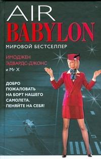 Воздушный Вавилон Эдвардс-Джонс И.