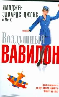Воздушный Вавилон обложка книги