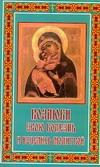 Возлюби свою болезнь и исцелись молитвой Гурьянова Л.С.