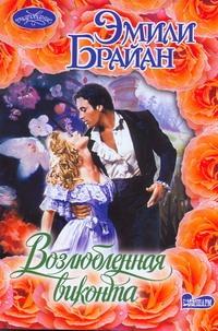 Брайан Эмили - Возлюбленная виконта обложка книги