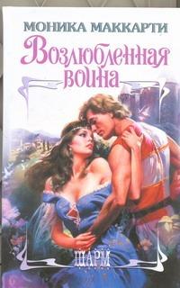 Маккарти Моника - Возлюбленная воина обложка книги