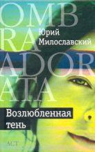 Милославский Ю.Г. - Возлюбленная тень' обложка книги