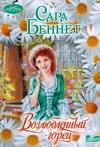 Беннет С. - Возлюбленный горец' обложка книги