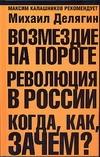 Делягин М.Г. - Возмездие на пороге. Революция в России: когда, как, зачем обложка книги