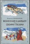 Овчинников В. - Вознесение в Шамбалу. Своими глазами обложка книги
