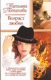 Возраст любви обложка книги