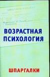 Оленникова М.В. - Возрастная психология на 5. Шпаргалки обложка книги