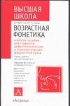 Винарская Е.Н. - Возрастная фонетика обложка книги