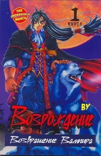 Ву - Возрождение. Возвращение Вампира. Кн. 1 обложка книги