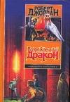 Джордан Р. - Возрожденный Дракон обложка книги