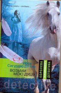 Сигурдардоттир Ирса - Возьми мою душу обложка книги