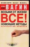 Вагин И.О. - Возьми от жизни все! Новейшие методы психологии влияния обложка книги