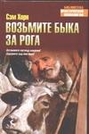 Хорн С. - Возьмите быка за рога обложка книги