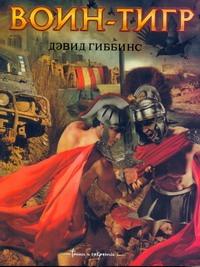 Гиббинс Д. - Воин - тигр обложка книги