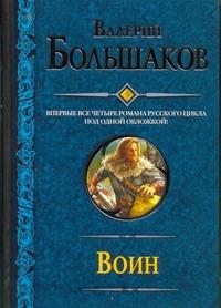 Большаков В. - Воин. Закон меча. Меченосец. Магистр. Багатур обложка книги