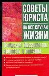 Ильичева М.Ю. - Воинская обязанность: вопросы и ответы' обложка книги