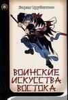 Трубников Б.Г. - Воинские искусства Востока обложка книги