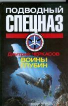 Черкасов Д. - Воины глубин' обложка книги