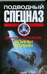Черкасов Д. - Воины глубин обложка книги