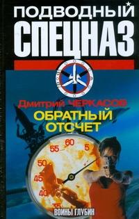 Черкасов Д. - Воины глубин: Обратный отсчет обложка книги