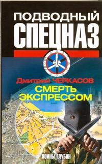 Воины глубин: Смерть экспрессом Черкасов Д.