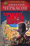 Черкасов Д. - Воины глубин: Смерть экспрессом обложка книги