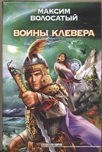Волосатый Максим - Воины Клевера обложка книги