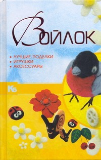 Войлок. Лучшие поделки, игрушки, аксессуары Аксенова А.А.