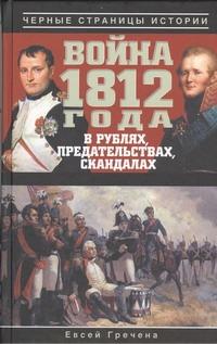 Гречена Евсей - Война 1812 года в рублях, предательствах, скандалах обложка книги
