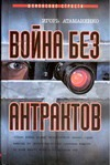 Война без антрактов Атаманенко И.Г.