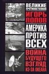 Попов И.М. - Война будущего: взгляд из-за океана обложка книги