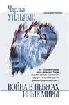 Уильямс У.М. - Война в небесах. Иные миры' обложка книги