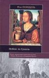 Шандель Р. - Война за Грааль, или По ту сторону Кода да Винчи обложка книги